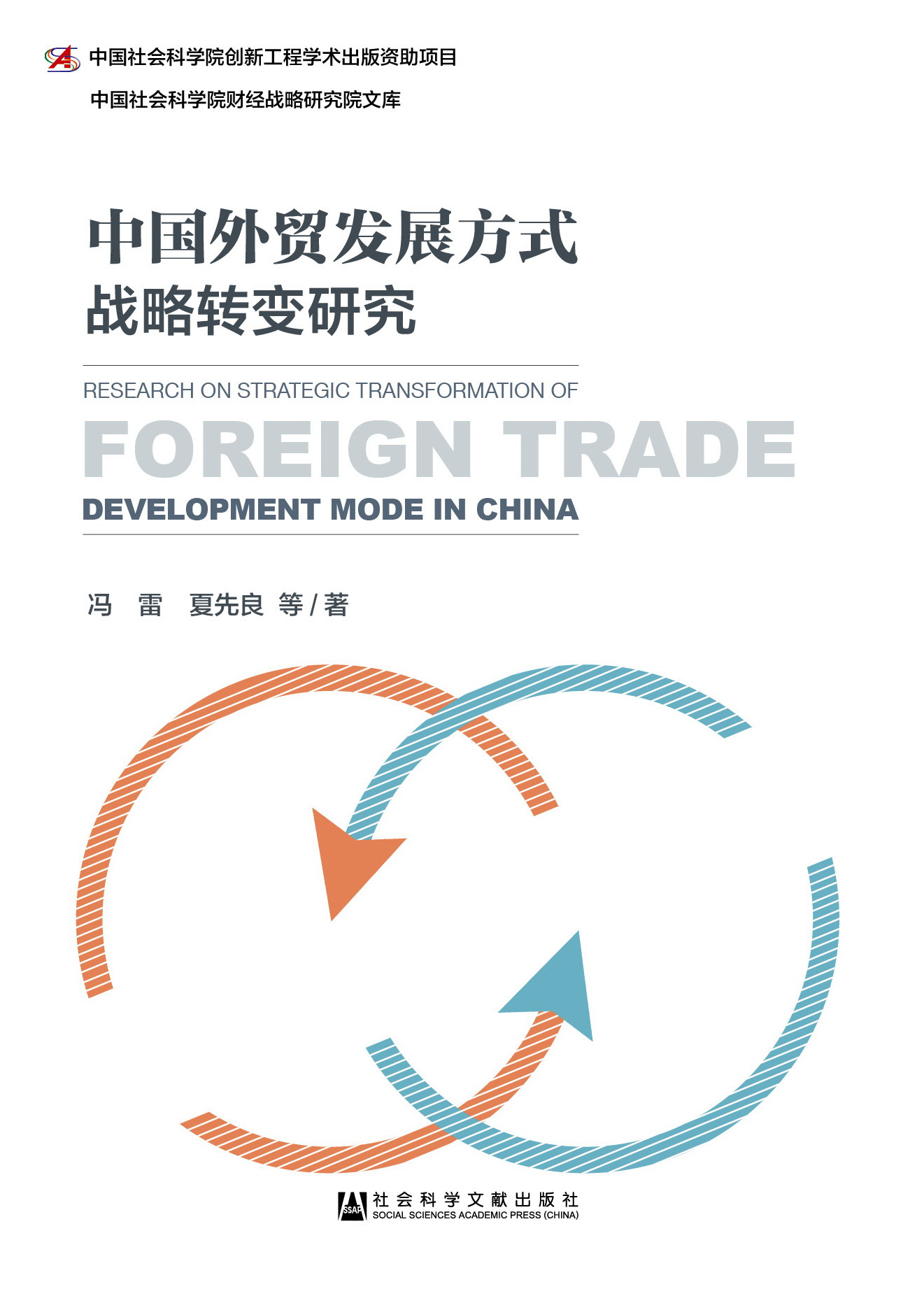 emergence of china as a global This article examines the contemporary rise of china and its new role on the  global stage within the context of semiperipheral mobility.